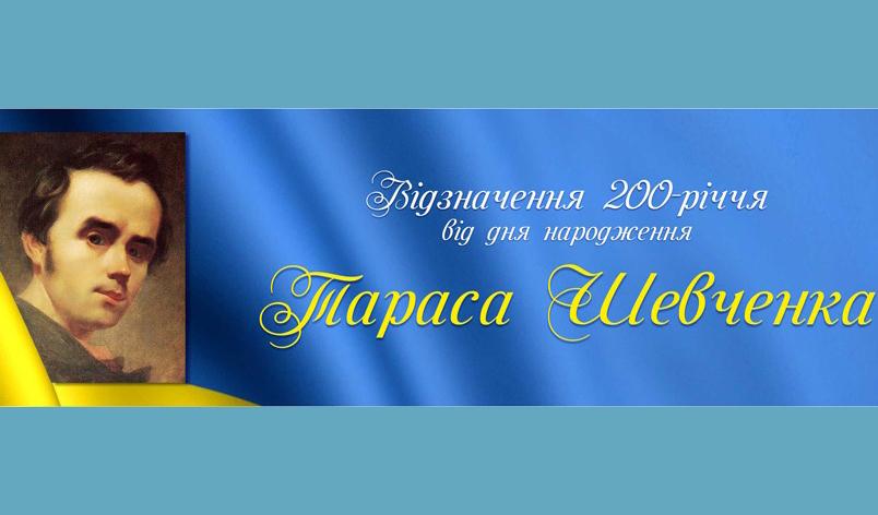 тизер шевченко 20р0