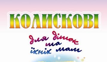 goncharenko_kolyskova
