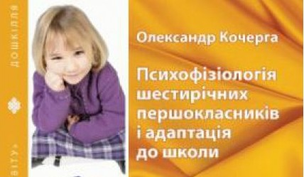 kochergs_psihologia_6r_pershoklasnyka