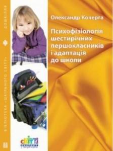 kochergs_psihologia_6r_pershoklasnyka1