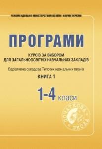 kravchuk_progr_1-4