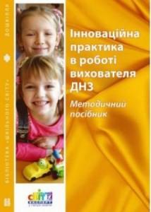 krikun_posibnik