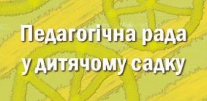 pedrada_dytsadok1