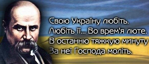 200-річчя від дня народження Тараса Шевченка