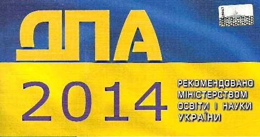 1393950242_vdpovd-do-zavdan-dlya-dpa-bologya1