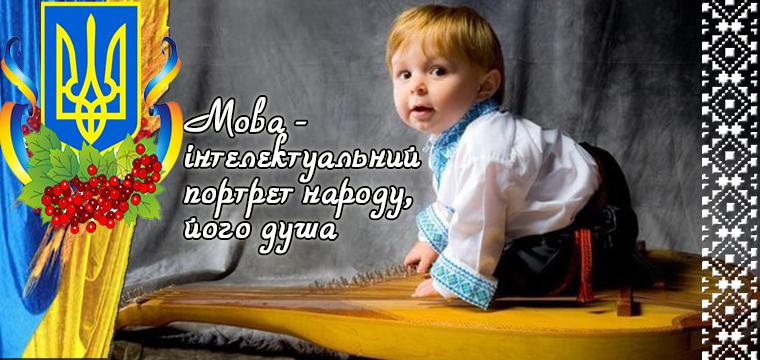 den_ukrmovy