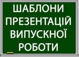 shablony_prezentaziy