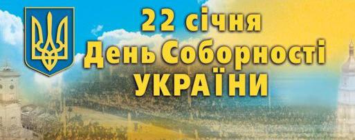den_sobornosti_ukrajini