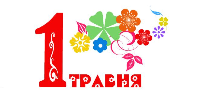 1_travnya