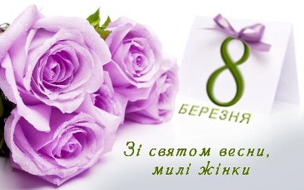 8_bereznya