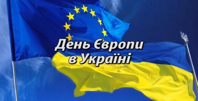 den_europy_v_ukrajini2
