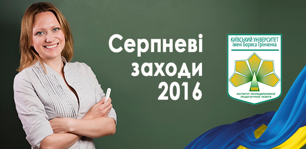 Серпневі заходи київських педагогів