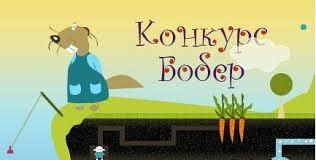 konkurs_bober