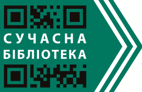 suchasna_biblioteka