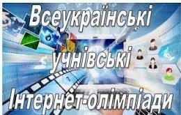 vseukr_uchnivski_internet-olimpiady