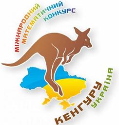 kenguru_konkurs