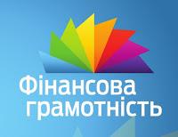 finansova_gramotnist