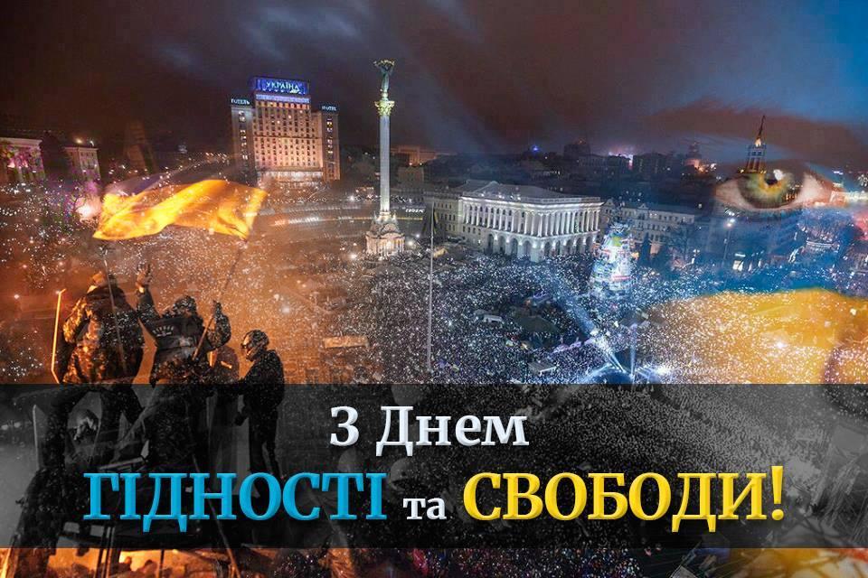 den_gidnosti_ta_svobody