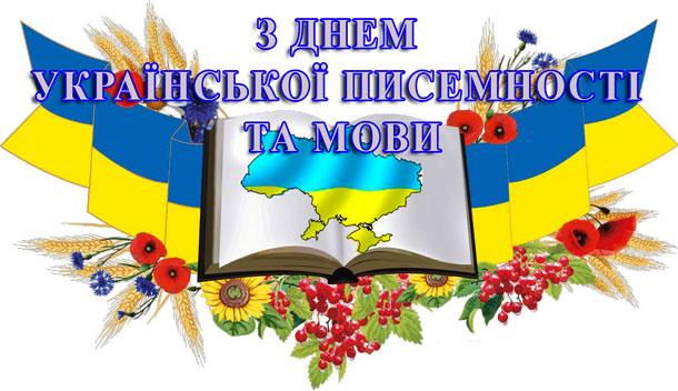 den_ukr_pysemnosti_ta_movy