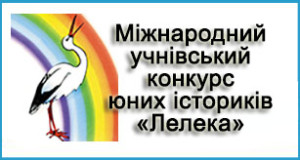 Картинки по запросу всеукраїнський конкурс лелека