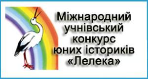 konkurs_istorykiv_leleka