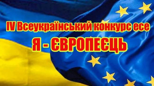 konkurs_ya_evropeets