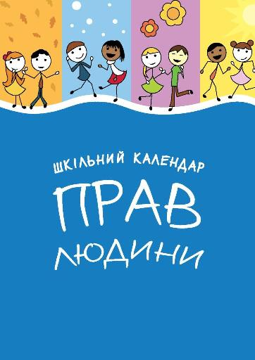 shkilnyj_kalendar_prav_liudyny