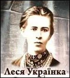 lesya_ukrajinka