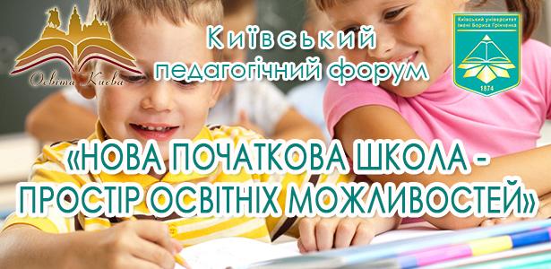 ped-forum-kubg