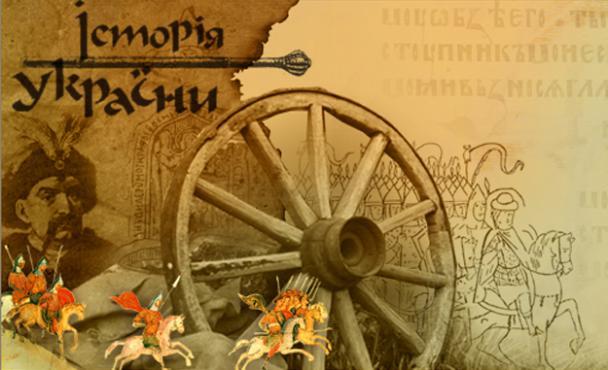 istoriya_ukrajiny