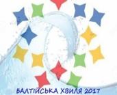 baltijska_hvylya