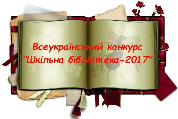 shkilna_biblioteka