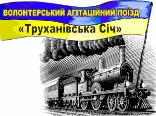 agitpojizd_trukhanivska_sich