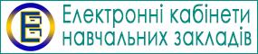 Електронні кабінети навчальних закладів