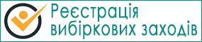 Реєстрація вибіркових заходів