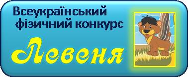 Картинки по запросу всеукраїнський конкурс левеня