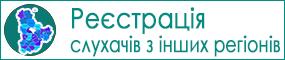 Реєстрація на курси підвищення кваліфікації