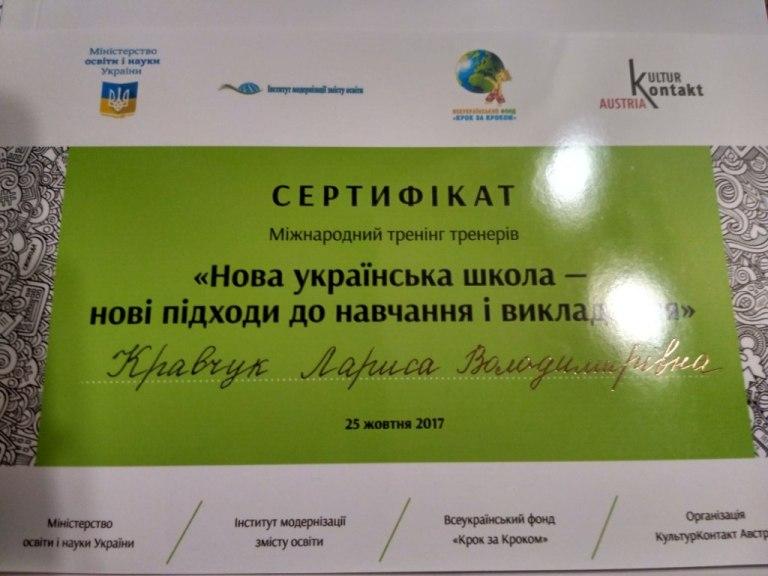 sertyfikat_kravchuk