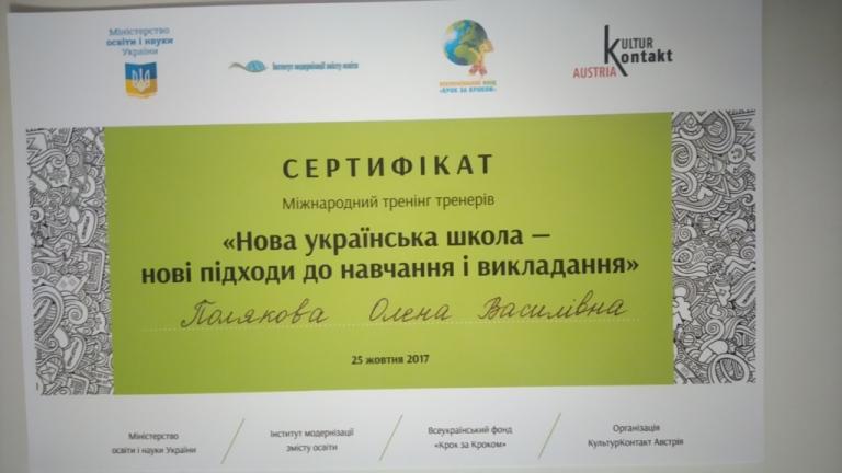 sertyfikat_polyakova