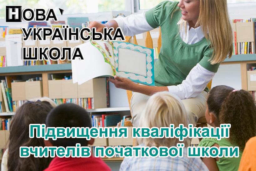 Підвищення кваліфікації учителів початкових класів