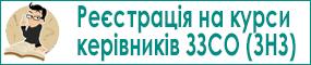 Реєстрація на курси підвищення кваліфікації директорів ЗНЗ