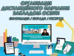 Вебінар про дистанційне навчання в школах
