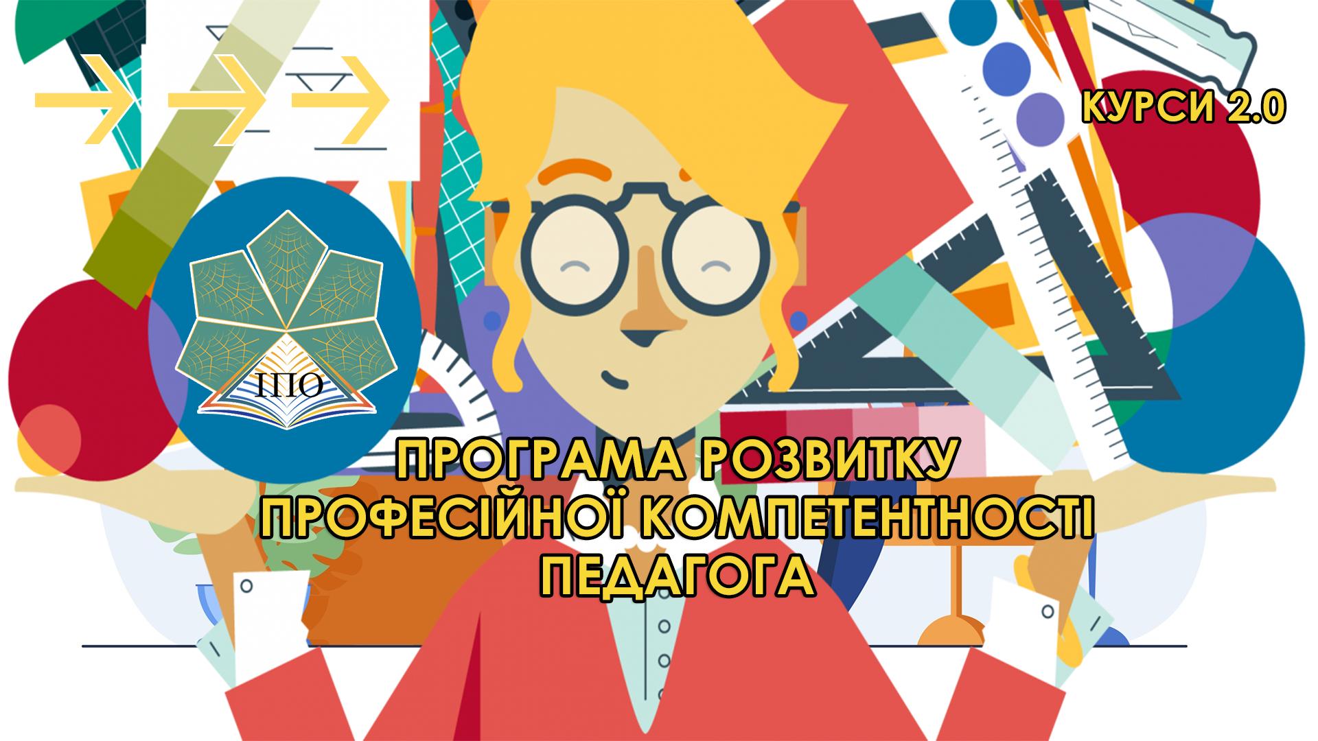 До уваги керівників та педагогічних працівників закладів освіти м.Києва!