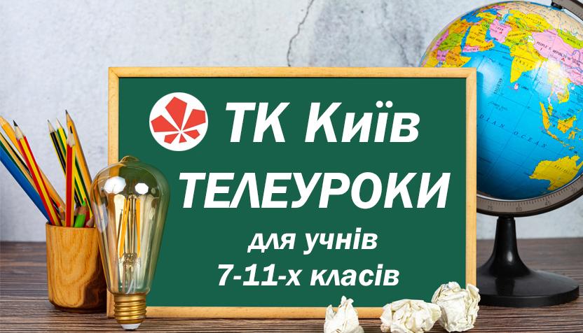 Телеуроки ІПО
