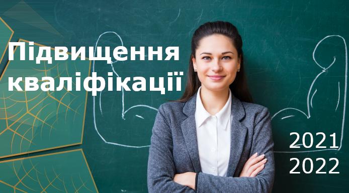 Шановні керівники та педагоги закладів освіти! Запрошуємо Вас до співпраці!